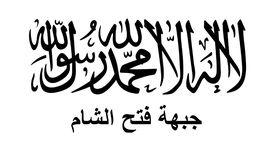 La bandera de la organización terrorista Jabhat Fateh al-Sham, foto: MrPenguin20, public domain