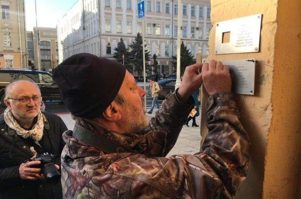 'Last Address' in Moscow, photo: Martin Dorazín
