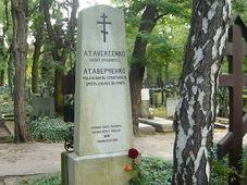 Могила Аркадия Аверченка на Ольшанском кладбище, Фото: открытый источник