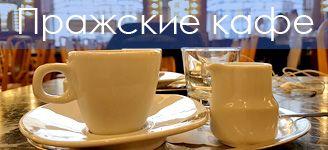 Пражские кафе