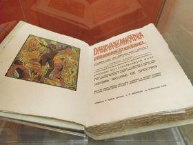 «Дьявольский садик, или Естественная история страшилищ», Фото: Лорета Вашкова