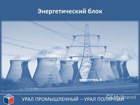 Проект ТЭС «Полярная», фото: Урал Промышленный-Урал Полярный