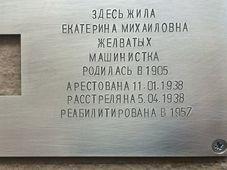 Екатерина Желватых - мемориальный знак в рамках проекта «Последний адрес», фото: Mlarisa CC BY-SA 4.0