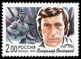 Владимир Высоцкий на почтовой марке России, 1999 год, фото: открытый источник