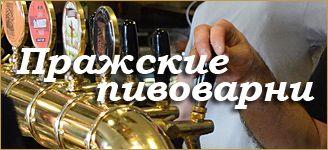 Пражские пивоварни