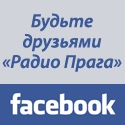 Facebook Радио Прага