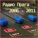 Радио Прага 2006 - 2011