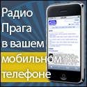 Радио Прага в вашем мобильном телефоне
