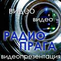 Видеопрезентация Радио Прага