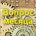 Конкурс Радио Прага: Вопрос месяца