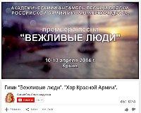 «Вежливые люди»— песня вчесть аннексии Крыма (Фото: YouTube)