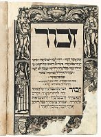 Mahzor, first part. Prague: Gershom ben Solomon ha-Kohen with sons Mordecai and Solomon, 1529. JMP, inv. no. 178.825, fol. [18b], border with Adam and Eve first used in the 1526 Haggadah , photo: The Jewish Museum of Prague