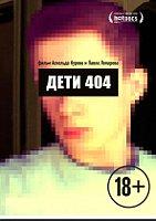 «Дети 404»