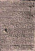 Hittite script deciphered by Professor Bedřich Hrozný
