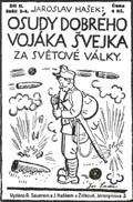 Бравый солдат Швейк