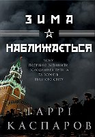 Гарри Каспаров, Зима близко, фото: Клуб Семейного Досуга, Харьков
