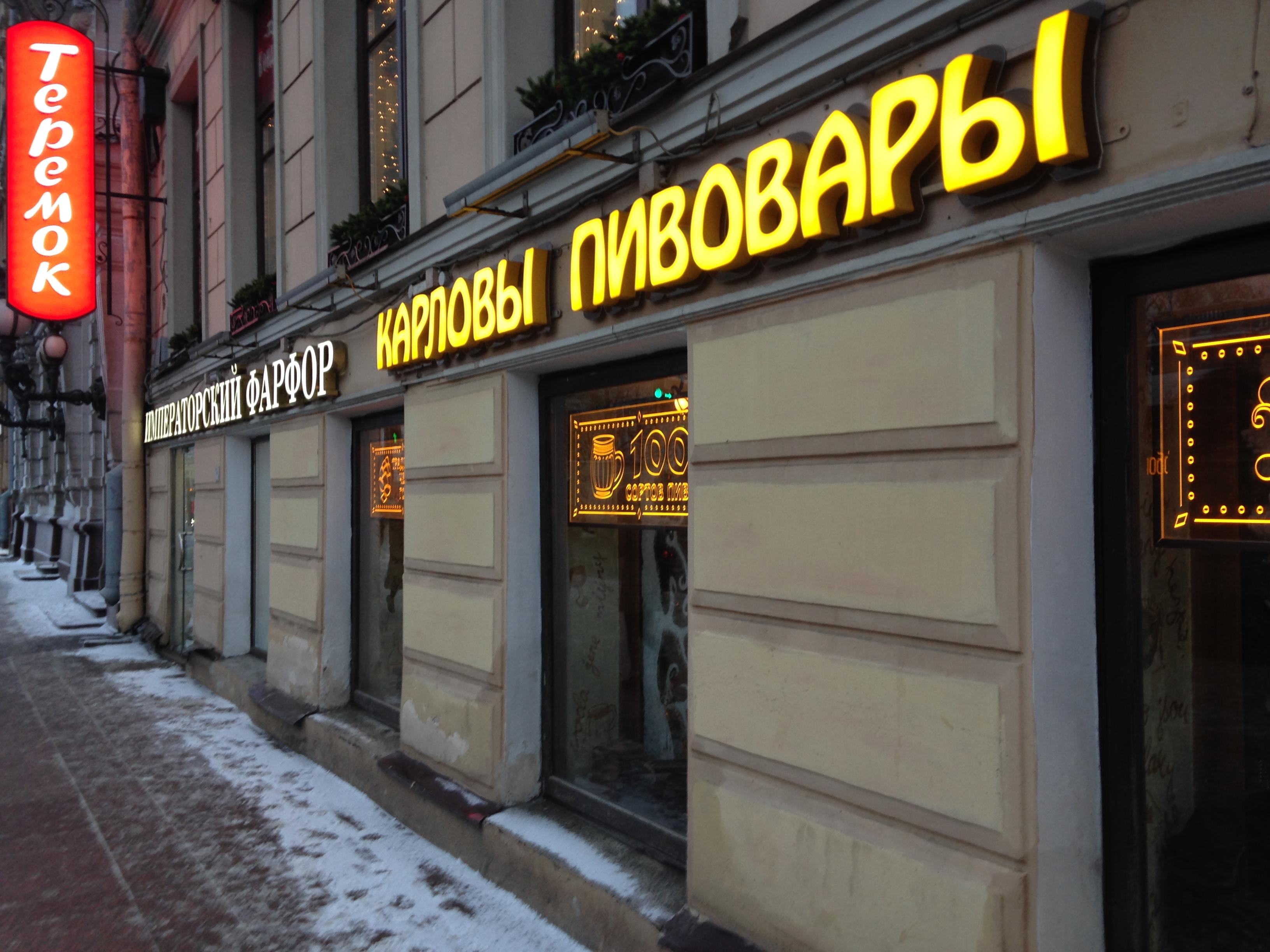 «Карловы пивовары» на Невском проспекте, Фото: Катерина Айзпурвит, Чешское радио - Радио Прага