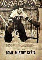 «Мы - чемпионы мира», плакат, 1947г.