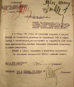 Из материалов следственного дела (Ян Брезина):  справка на арест, от 5.03.1938 г., фото: «Последний адрес»