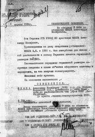 Из материалов следственного дела (Александр Фиала): Обвинительное обвинение, от 5.04.1938 г., фото: «Последний адрес»