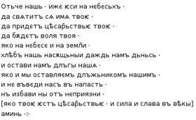 El Padre nuestro en la lengua eslava antigua