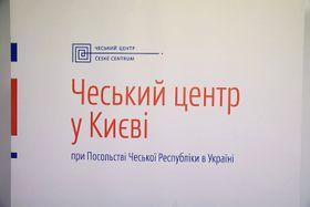 Чешский центр в Киеве, Фото: Архив Чешского центра в Киеве