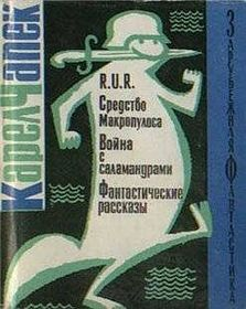 Издание произведений К. Чапека на русском языке