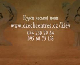Фото: Архив Чешского центра в Киеве