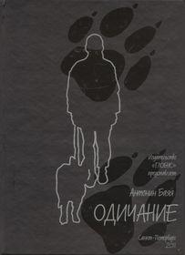 «Одичание», Фото: издательство «Глобус»