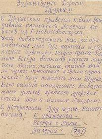 Письмо от Валерия Карасева