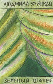 Роман «Зеленый шатер», Фото: Архив Радио Прага