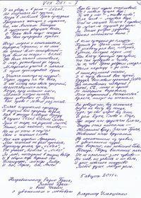 Стихотворение Владимира Ильяшенко