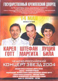 Программка концерта в Москве с автографами участников концерта