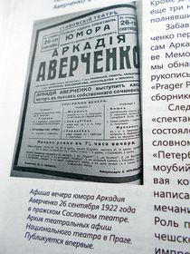 Фото: Из книги: Аркадий Аверченко. Русское лихолетье глазами «короля смеха»