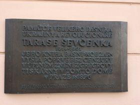 Памятная доска Тарасу Шевченко в пражской Оплеталовой улице, Фото: Катерина Айзпурвит, Чешское радио - Радио Прага