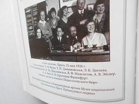 Поэты пражского «Скита»: Христина Кроткова внизу справа, Фото: Литературный архив Музея национальной письменности в Праге