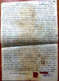 Листовка, 1972 г., Фото: архив Зоряна Попадюка