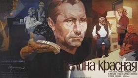 «Калина красная», постер фильма, автор: Мосфильм