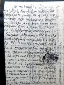 Листовка, написанная Зоряном Попадюком, 1968 г., Фото: архив Зоряна Попадюка