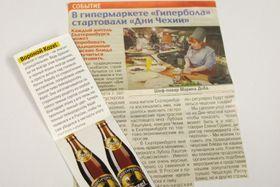 Наши слушатели прислали также вырезки из газет а журналов по теме чешских продуктов (Фото: Кристина Макова, Чешское радио - Радио Прага)