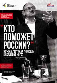 Журнал «Русское слово» и общество «Русская традиция» провели в Праге публичную дискуссию, ее гостем был Александр Морозов