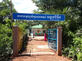 Kindergarten in Andong Chimeun, photo: archive of Czech Embassy in Cambodia
