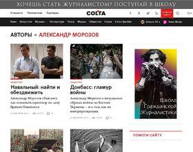 Александр Морозов – постоянный автор Colta.ru