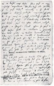 Страница Тайного дневника Махи