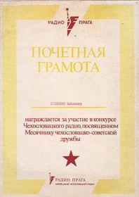 Почетная грамота Радио Прага, Фото: архив Владимира Гудзенка