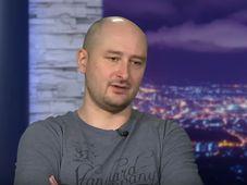 Аркадий Бабченко, фото: YouTube