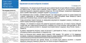 Источник: Crimea.kz