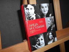 'Лица и судьбы. Женщины в чешской истории XX века' (Фото: Эва Туречкова)