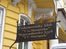Československý klub T.G.Masaryka, foto: Pavel Novák