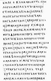 «Жизнеописание Мефодия» (древний памятник письменности, написанный кириллицей),  из «Успенской рукописи», 12 в., Россия